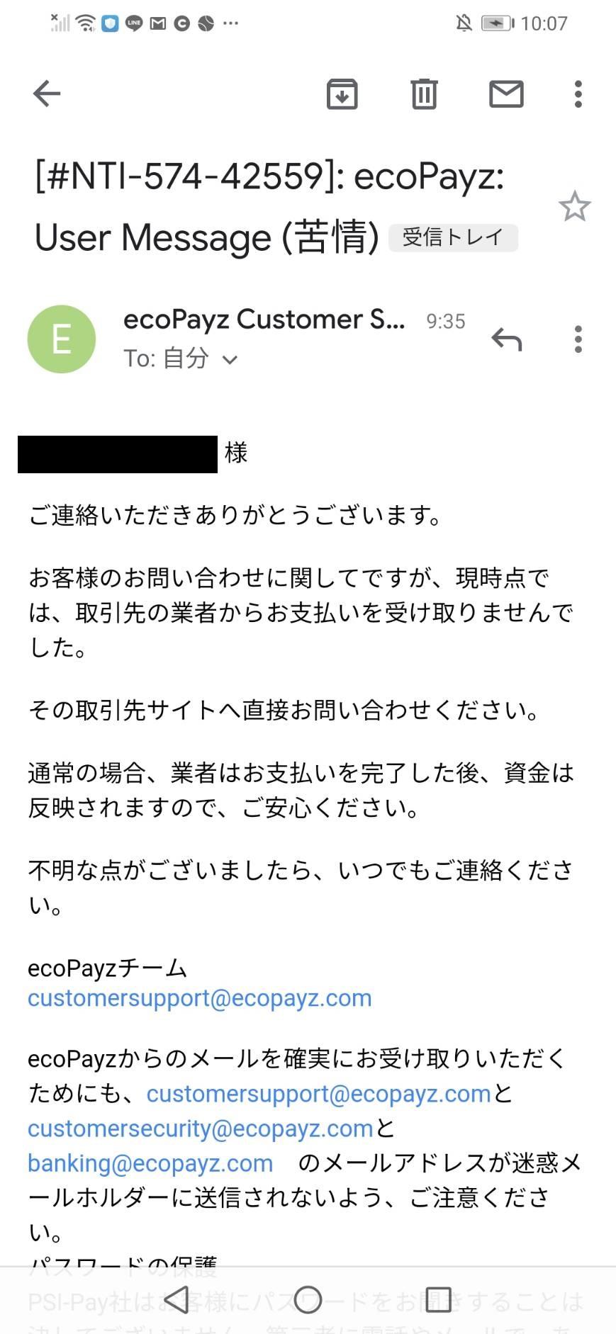 ご 連絡 いただき ありがとう ござい ます