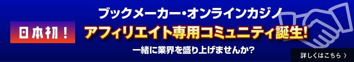 アフィリエイト専用コミュニティ誕生!