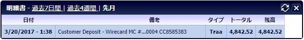 ピナクルクレジットカード入金1