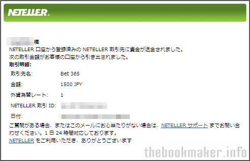 bet365 ネッテラーからのメール