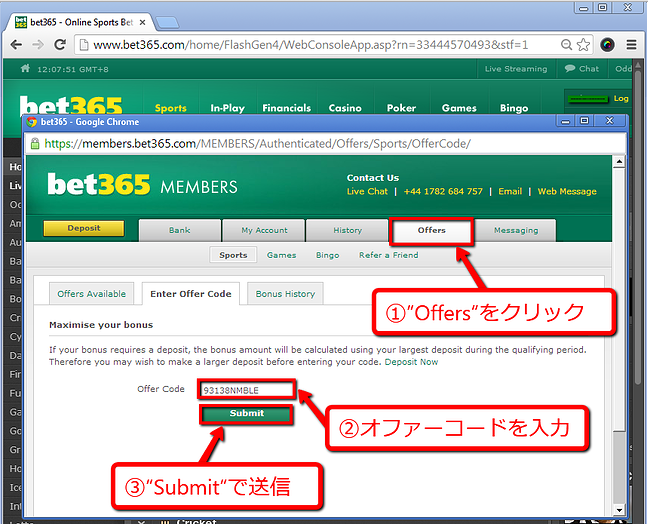 bet365モバイル100%ボーナスオファー5