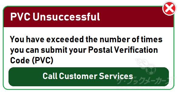 PVC登録できない