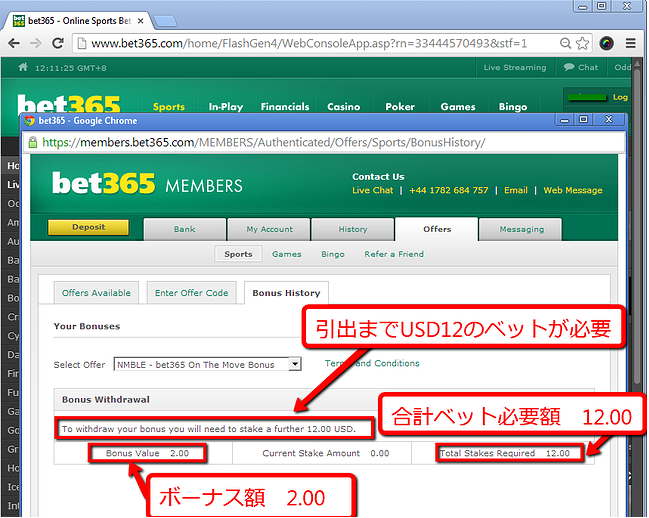 bet365Mobile bonus-4
