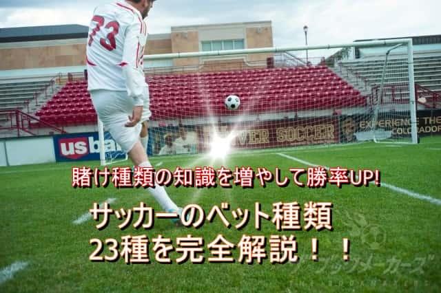 bet365 サッカーのベット種類を完全解説