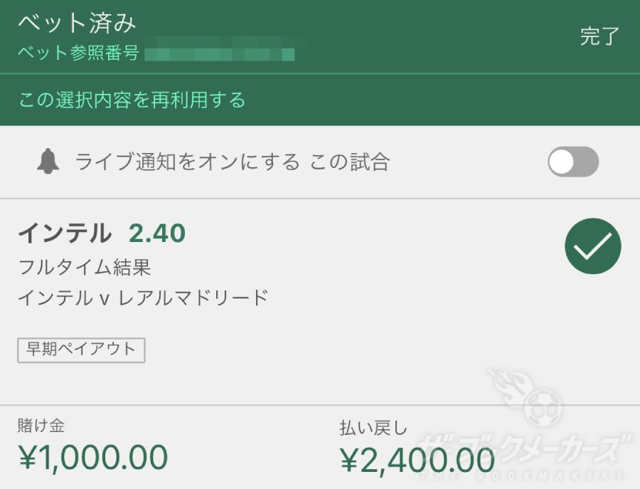 bet365サッカー賭け方