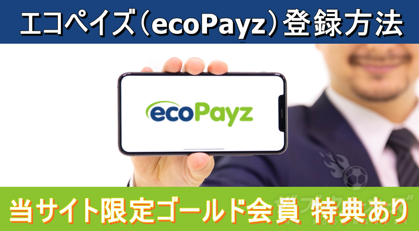 エコペイズ(ecoPayz)登録方法