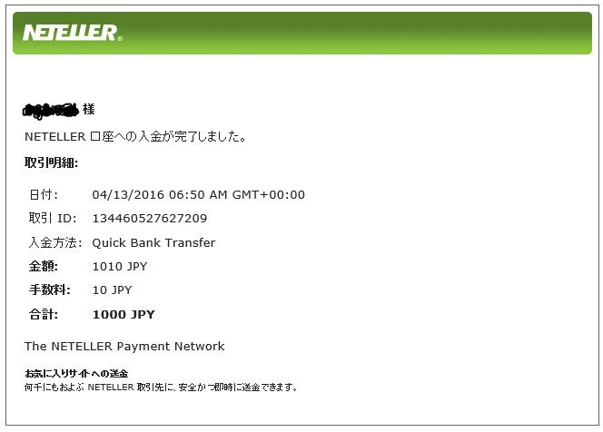 Neteller-deposit-confirmation