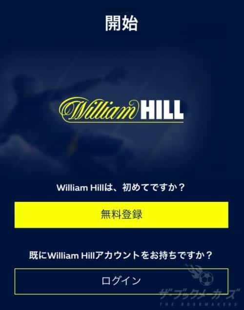 ウィリアムヒルのアプリ 初期設定3