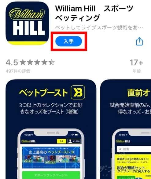 ウィリアムヒルのアプリ