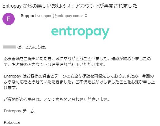 Entropay本人確認17