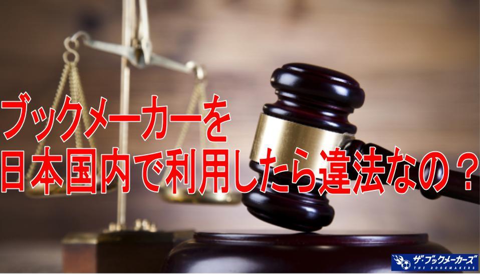 20160711_ブックメーカー違法性