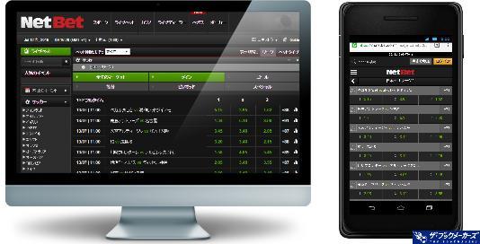 NetBetSportのトップページ