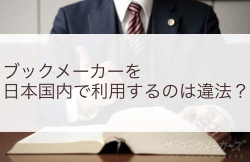 ブックメーカーを日本国内で利用するのは違法?