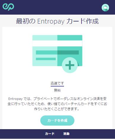 Entropay登録02
