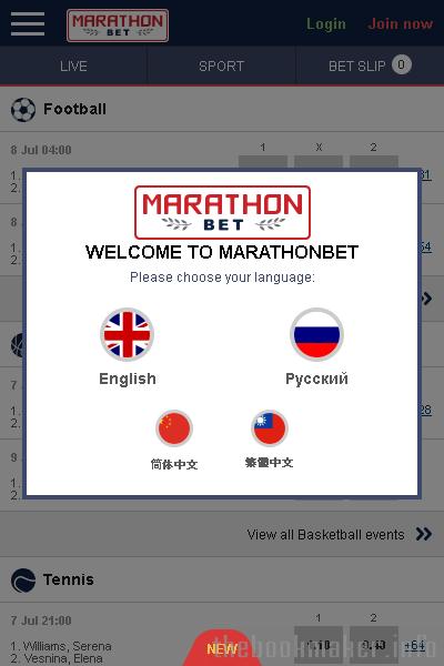 Marathon Betの言語選択