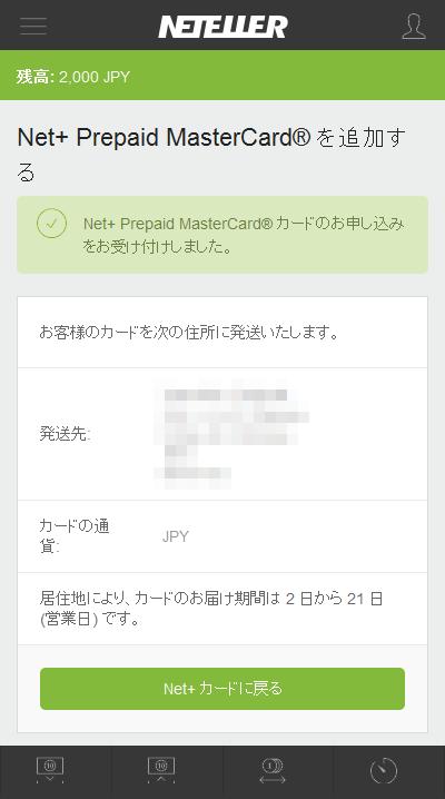 Net+カード申し込み完了