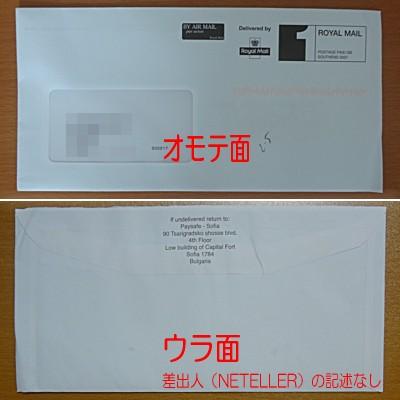 Net+封筒の表裏