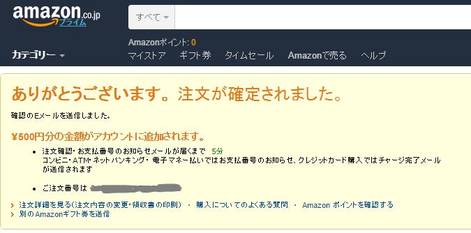 Amazongift券購入