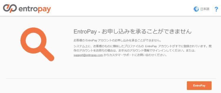 entropay02