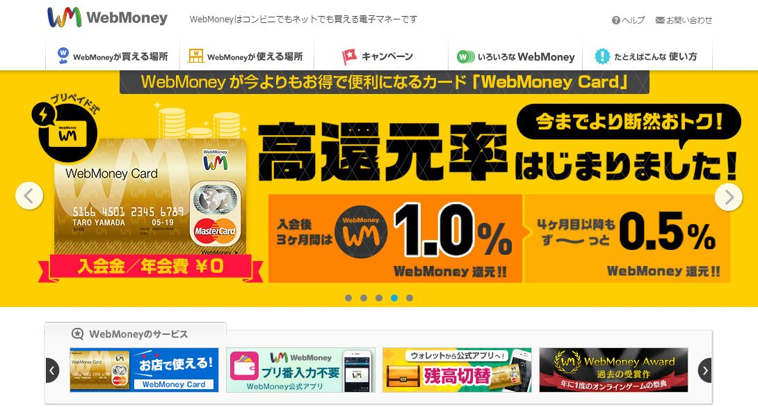 Webmoney登録方法00