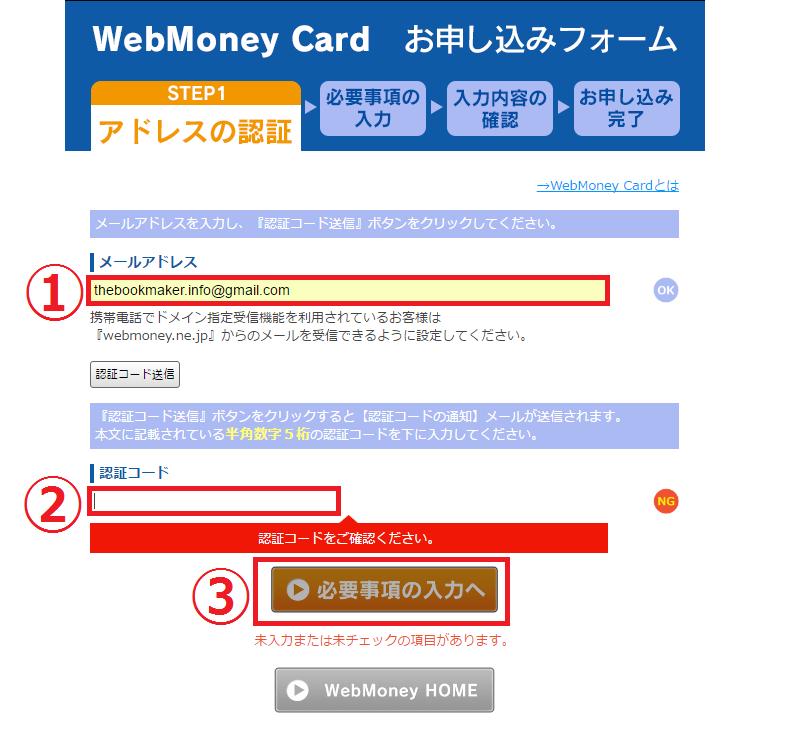 Webmoney登録方法01