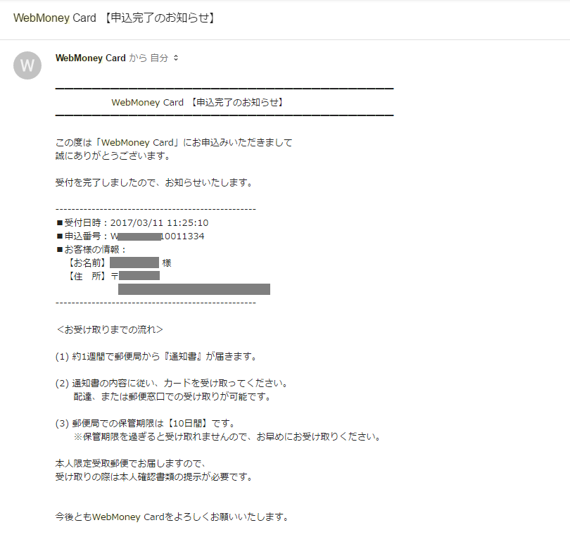 Webmoney登録方法04