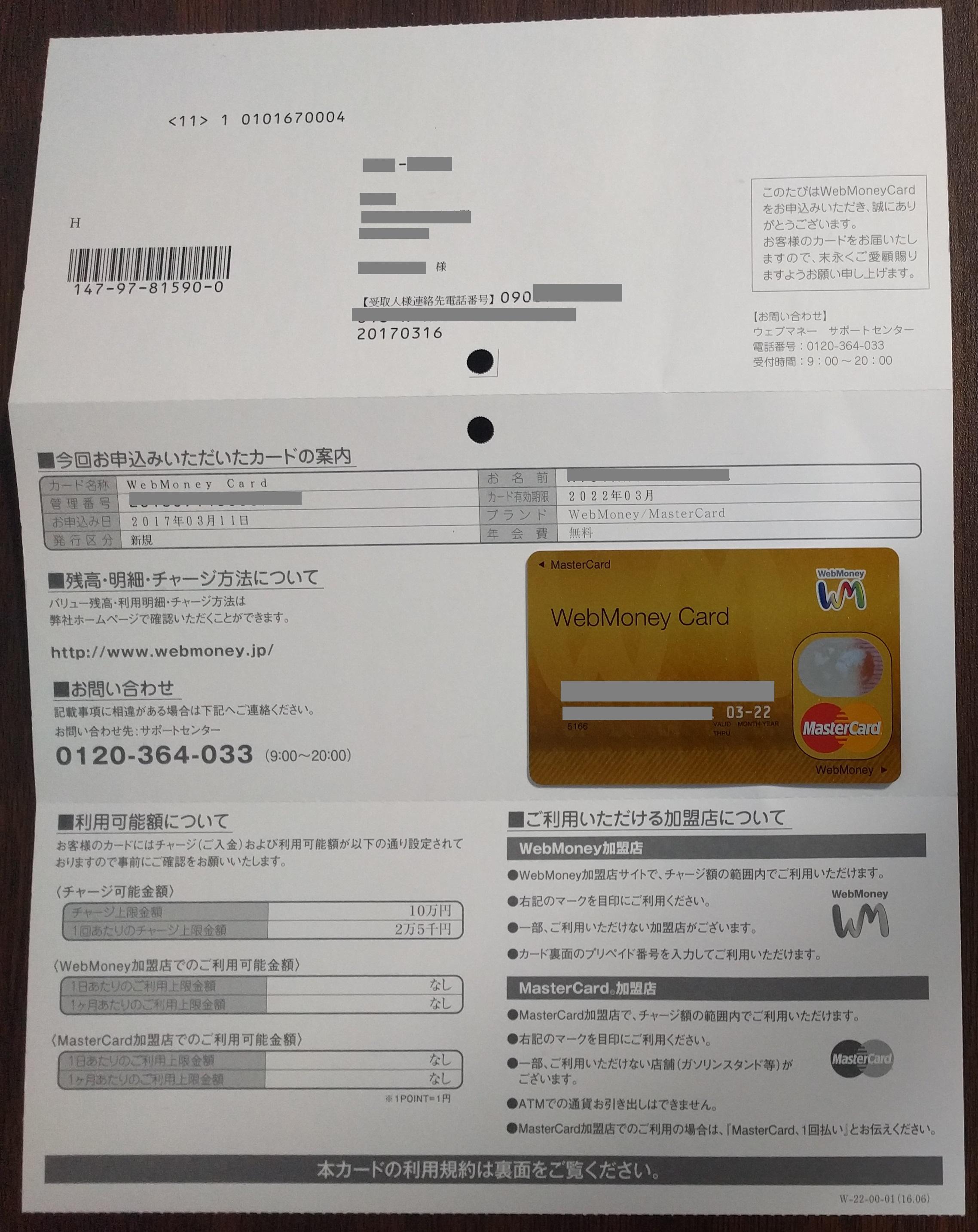 Webmoney登録方法09