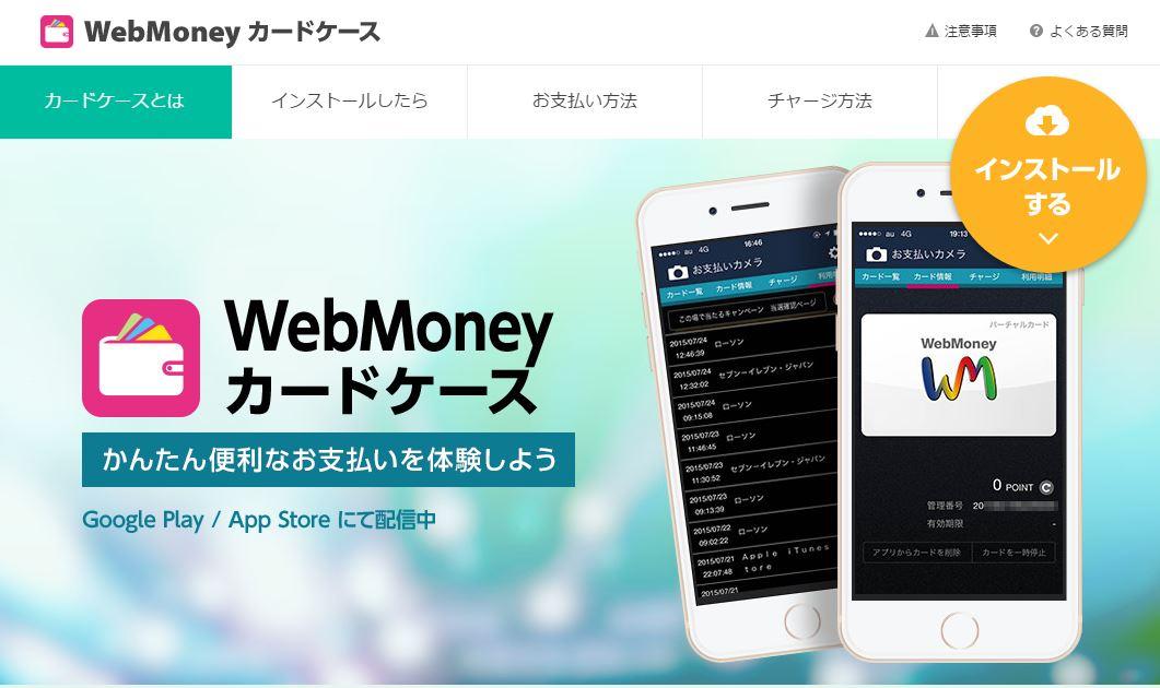 Webmoney登録方法11