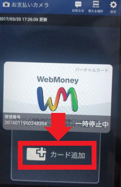 Webmoney登録方法17