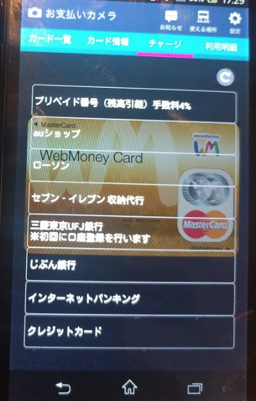 Webmoney登録方法21