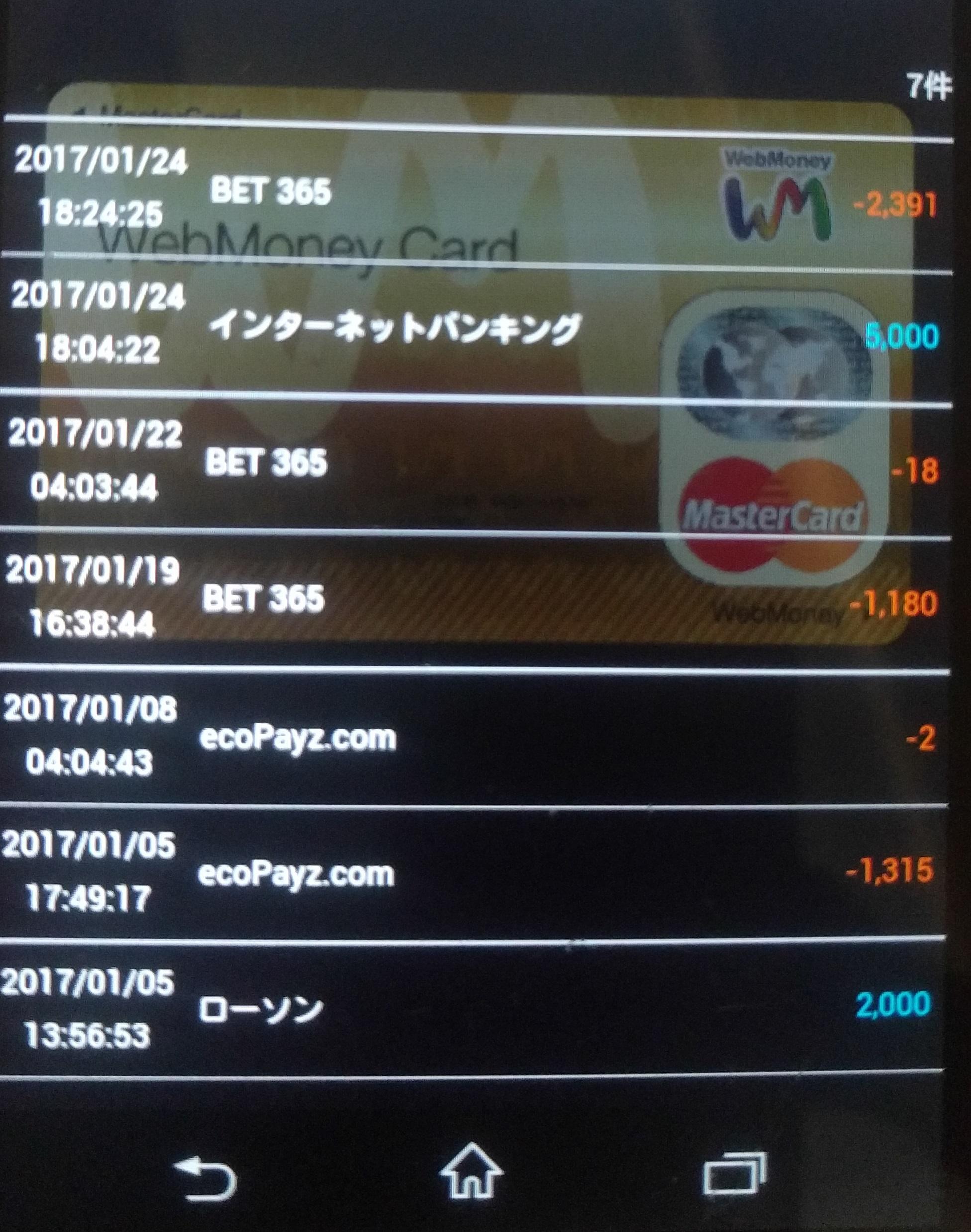 bet365、エコペイズ入金