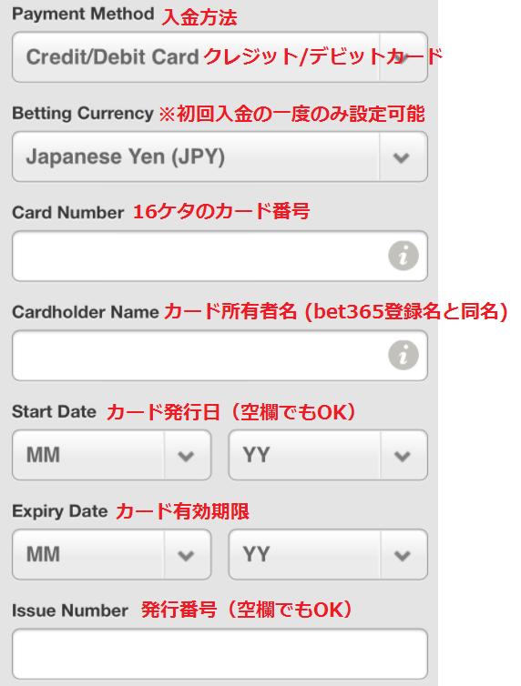 bet365カード入金