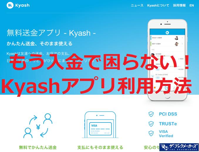 Kyash01