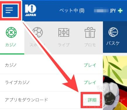 10BetJapanのアプリダウンロード方法