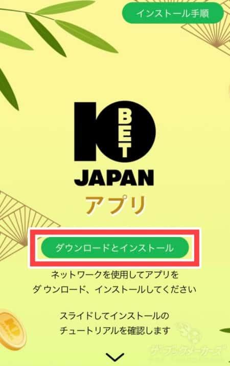 etJapanのアプリダウンロード方法