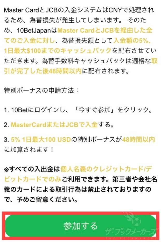 10bet JAPAN入金キャッシュバック
