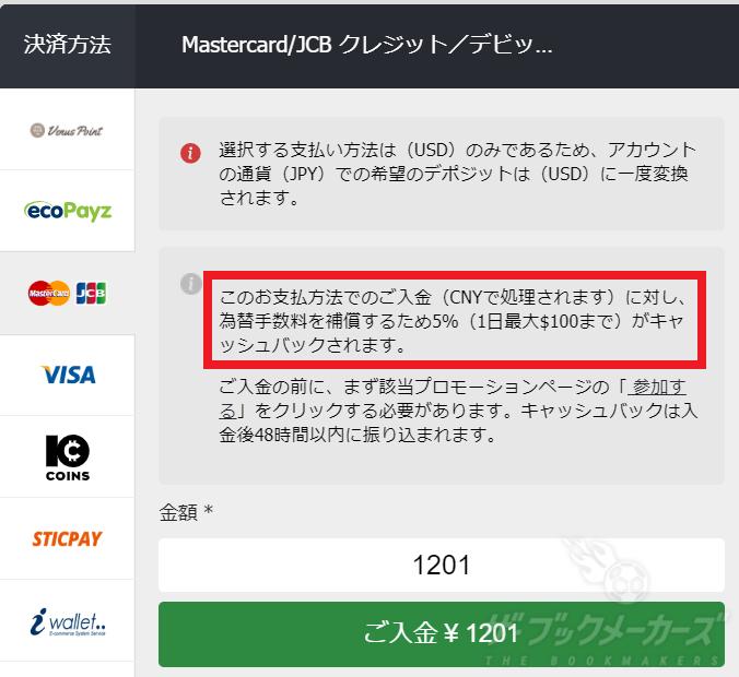 『10bet JAPAN』入金キャッシュバック