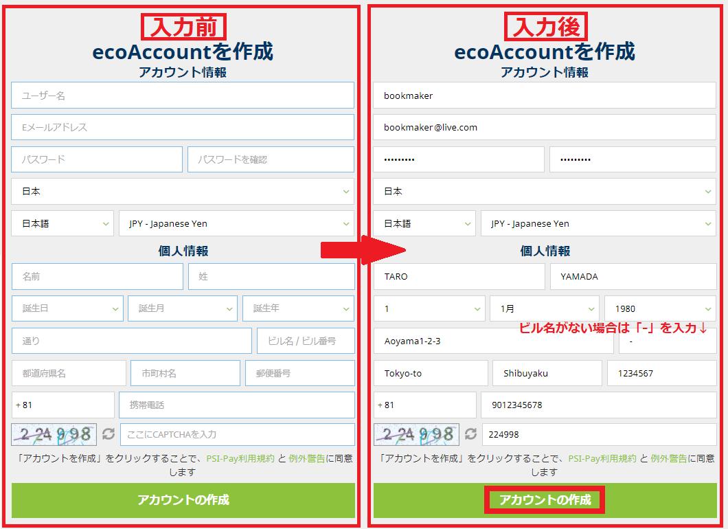 エコペイズ登録方法1