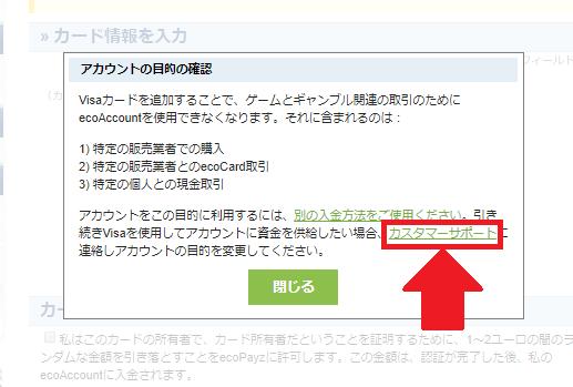 Ecopayz非ギャンブル目的に変更01