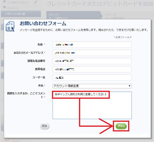 Ecopayz非ギャンブル目的に変更02