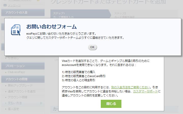 Ecopayz非ギャンブル目的に変更03