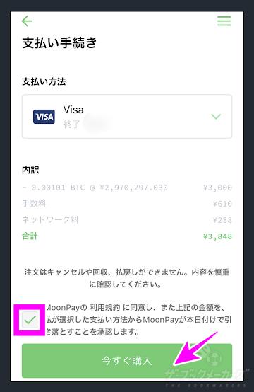 アイオー、クレジットカードで仮想通貨購入