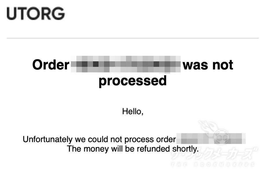 アイオーBTC購入失敗