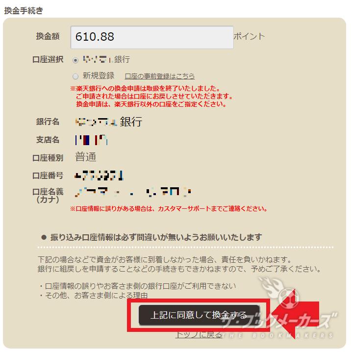 ビーナスポイント銀行出金04