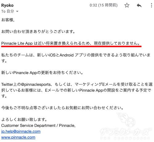 ピナクル アプリのダウンロード