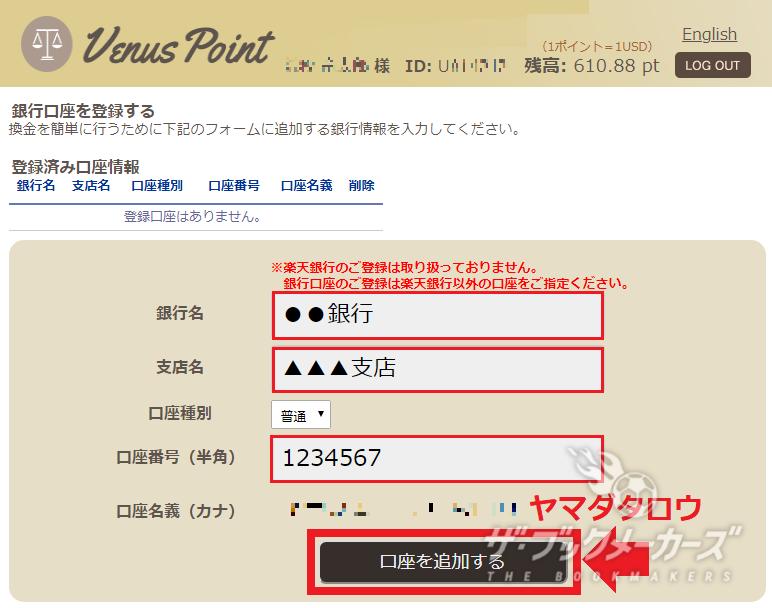ビーナスポイント銀行出金03