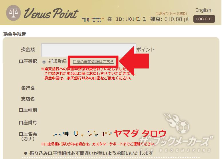 ビーナスポイント銀行出金02