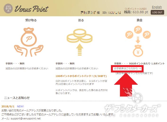 ビーナスポイント銀行出金01