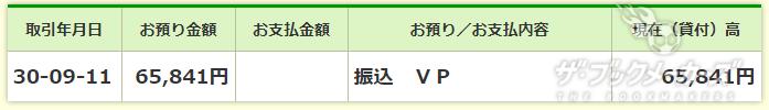 ビーナスポイント銀行出金08