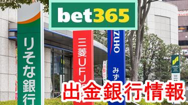 bet365 出金銀行情報